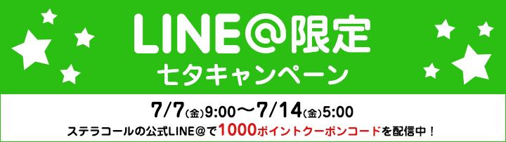 LINE限定キャンペーンバナー