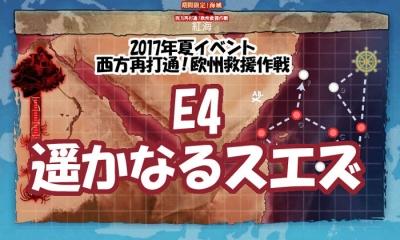 2017夏イベE4バー