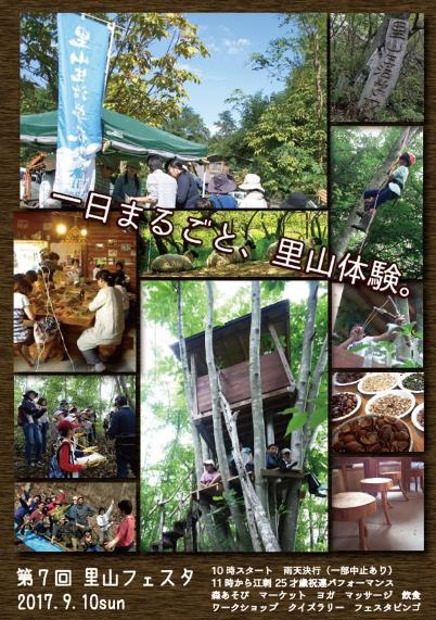 satoyama04.jpg