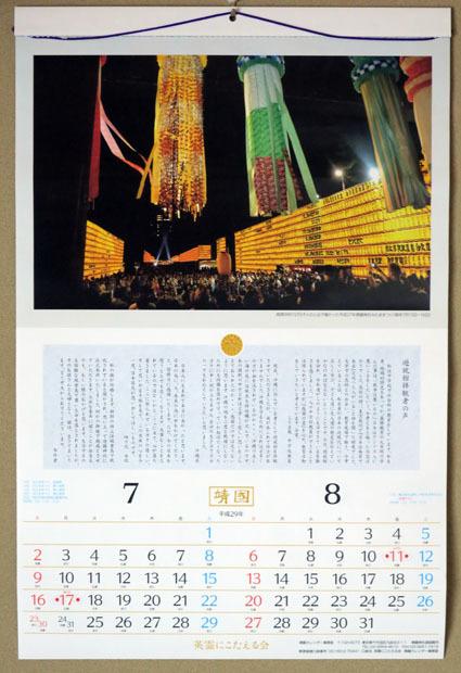 20170801_靖國カレンダー