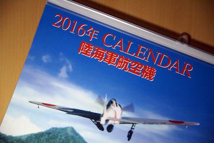 田中シュウリ氏_帝國陸海軍機カレンダー_01