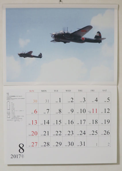 田中シュウリ氏_帝國陸海軍機カレンダー_02