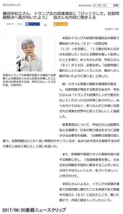 2017/09/20産経ニュースクリップ