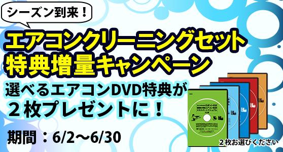 DVD2本プレゼントキャンペーン