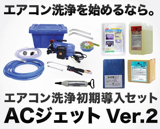 ACジェットDVD2本付き
