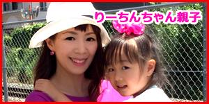 りーちんちゃん親子0710