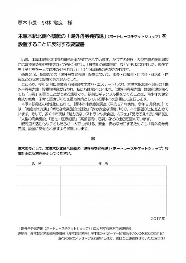 舟券発売場反対要望書案_01