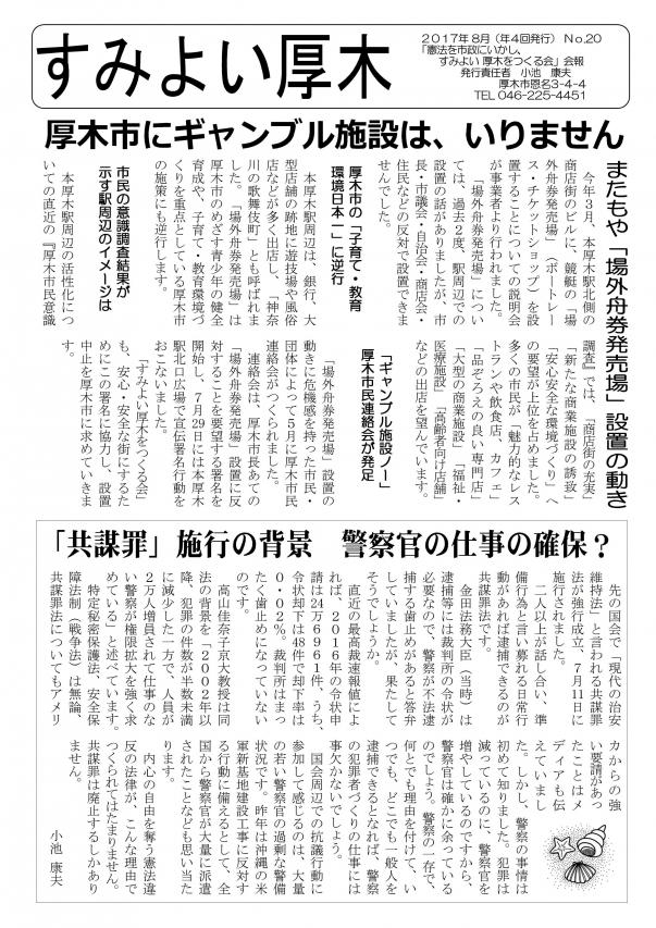 会報20号(2017年8月)ホームページ用_01