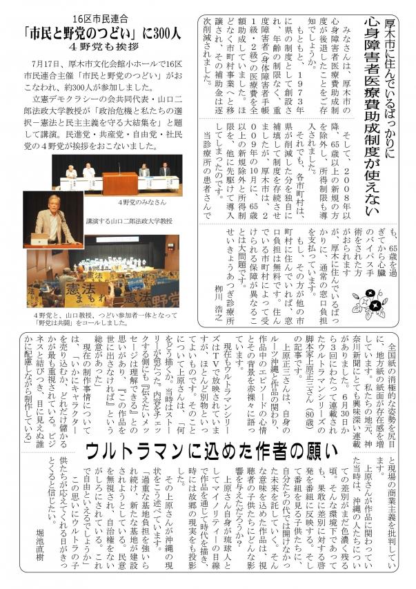 会報20号(2017年8月)ホームページ用_02