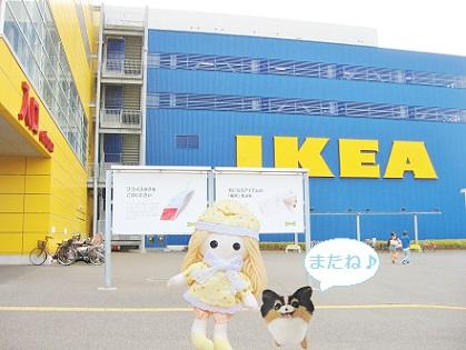 IKEAさん またね