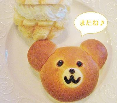 クマちゃんパン