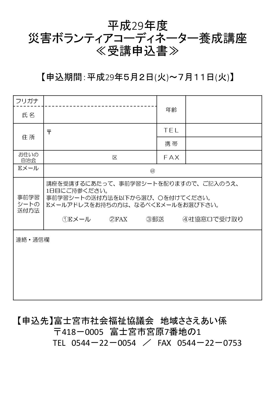災害VC富士宮 申込