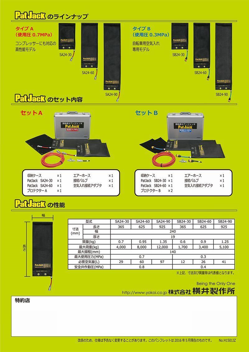 PJ-new2.jpg