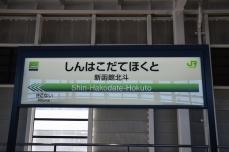 新函館北斗駅・駅名標
