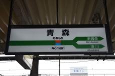 青森駅・駅名標