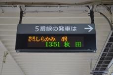 リゾートしらかみ4号発車案内