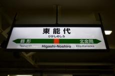 東能代駅・駅名標