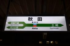 秋田駅・駅名標