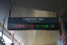 こまち14号発車案内