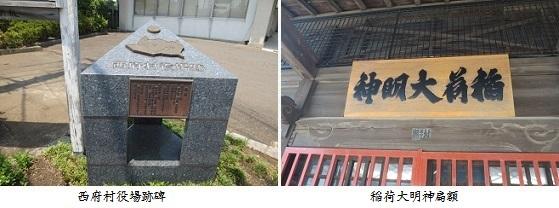 b0623-3 西府村役場跡-稲荷大明神