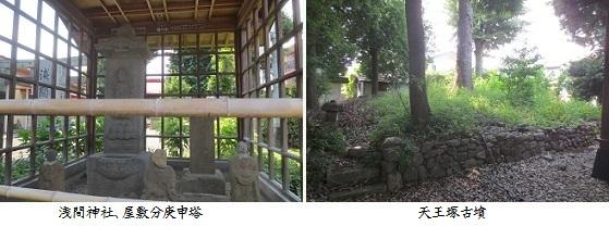 b0623-5 浅間神社庚申塔-天王塚古墳
