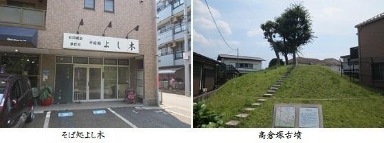 b0623-6 よし木-高倉塚古墳