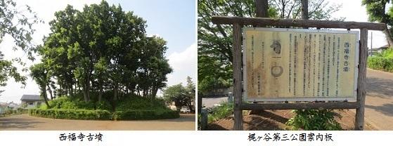 b0623-7 西福寺古墳