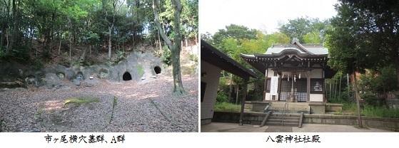 b0623-10 横穴墓群-八雲神社