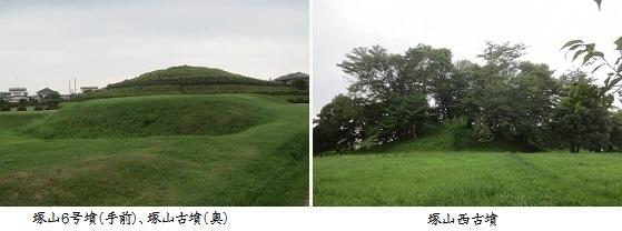 b0726-11 塚山古墳群-1