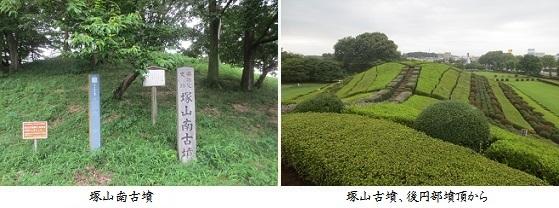 b0726-12 塚山古墳群-2