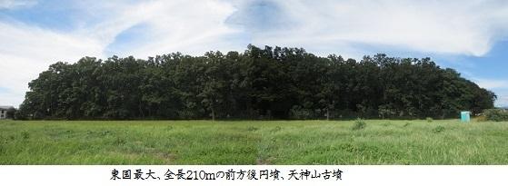b0915-3n 天神山古墳