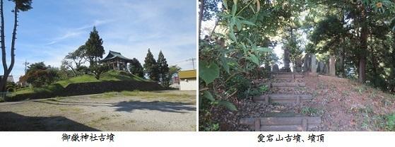 b0915-6 御嶽神社-愛宕山