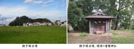 b0915-9 銚子塚