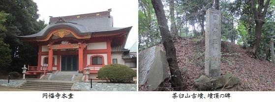b0915-10 円福寺