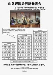山入歌舞伎2