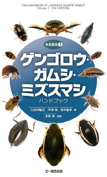 170610水生昆虫1