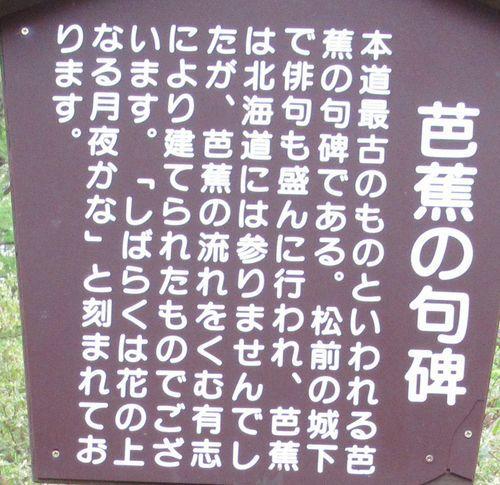 松前城21