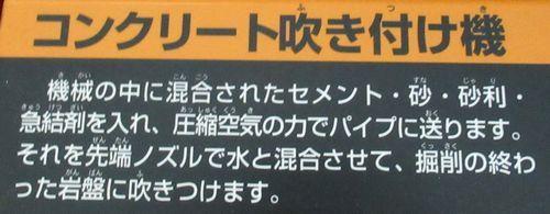青函トンネル10
