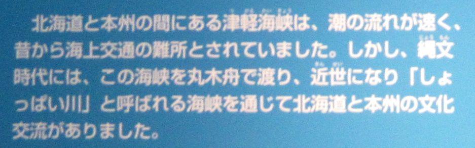 青函トンネル14