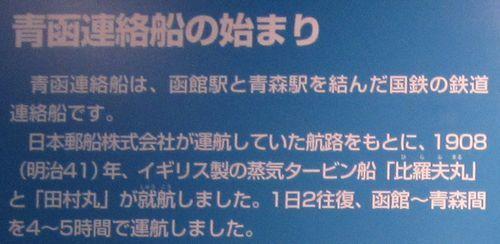 青函トンネル16