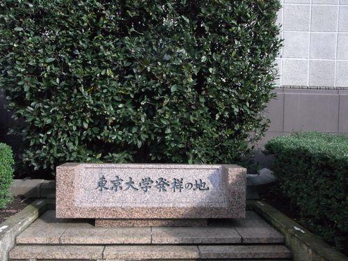 東京大学発祥の地
