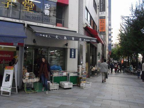 古書店街2