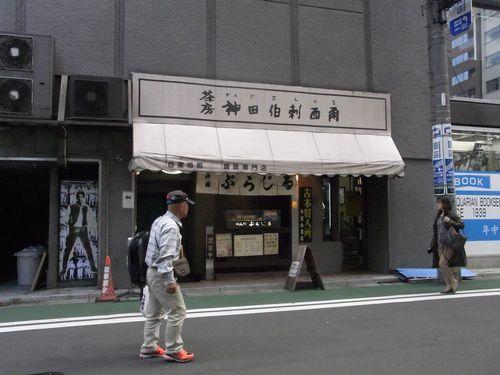 古書店街10