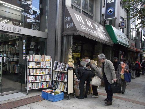 古書店街11