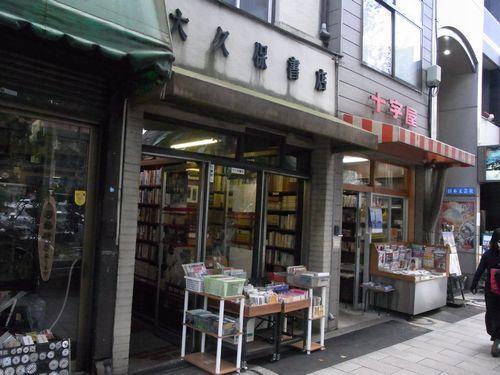古書店街13