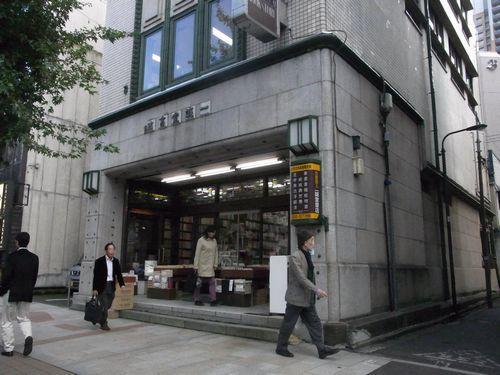 古書店街18
