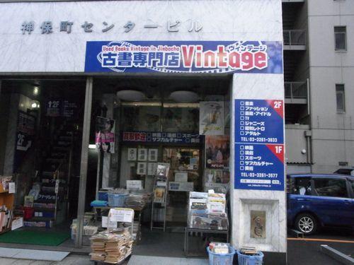 古書店街28