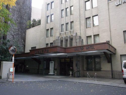 山の上ホテル2