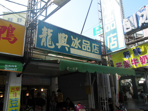 気まぐれ食いしん坊の台湾ごはん_ブログ、旅行、食べ物、ホテル、伝統