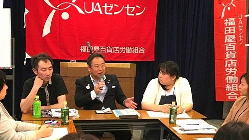 UAゼンセン福田屋百貨店労働組合<役員研修会>!④